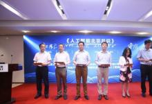 北京智源人工智能研究院人工智能伦理与安全研究中心揭牌成立