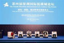 第四届深圳国际低碳城论坛在龙岗举行
