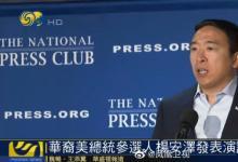 华裔美总统参选人杨安泽发表演讲