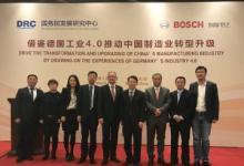 《借鉴德国工业4.0推动中国制造业转型升级》研究报告发布