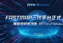 四维图新地图生产和发布系统FastMap三代平台正式上线