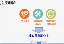 北京科技大学自动化学院召开2019级本科生专业宣讲会