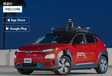 自动驾驶创业企业小马智行首次获准载人测试