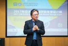 上海交通大学密西根学院李冕教授入选ASME Fellow