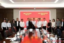 世界500强霍尼韦尔与中建三局达成战略合作,将打造建筑科技产业集群