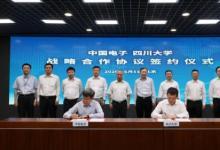 中国电子与四川大学签约,携手碰撞数字健康新火花!