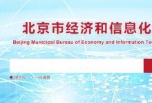 """北京版""""新基建""""锁定六大方向 三年内建300平方公里自动驾驶示范区"""