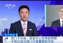 西门子总裁兼首席执行官凯飒 接受央视《天下财经》栏目的远程视频采访
