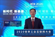 2020世界工业互联网大会云端启幕 航天科工发布航天云网新基建平台战略