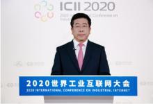 任洪斌出席2020世界工业互联网大会并致辞