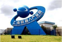 上海机器人产业园作为上海市智能制造特色产业园区正式获授牌