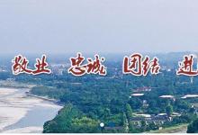 中冶成勘承担四川省松潘县地质灾害自动化实时监测体系建成投用