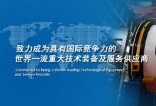 东方电气签订中国出口海外最大容量水电项目机组合同
