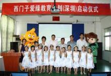 西门子爱绿教育计划在深圳启动